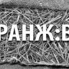 Историю белорусского гранжа расскажет сборник «ГРАНЖ:BY»