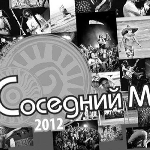 Определены финалисты отборочного тура на фестиваль «Соседний мир-2012»
