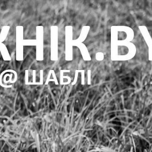 На фестивале «ПІКНІК.BY» выступят «Серебряная свадьба», «Аддис Абеба», Akute и многие другие