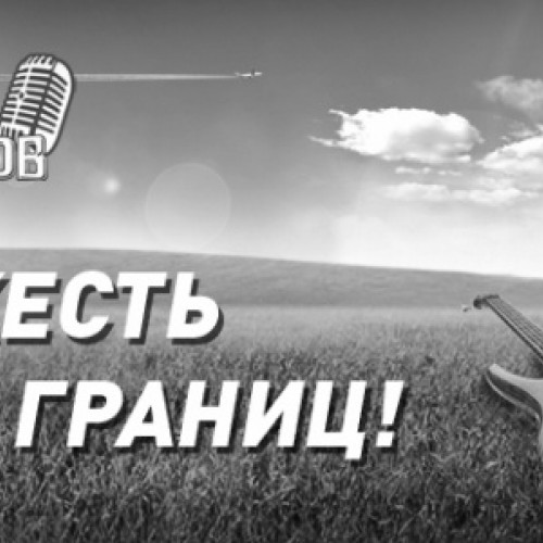 Фестиваль «Рок за Бобров» объявил имена участников