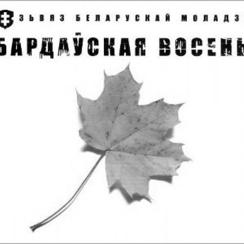 Пачаўся прыём заявак на ўдзел у «Бардаўскай восені 2012»