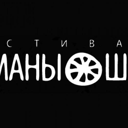Расписание фестиваля «Шаманы Шаблі»
