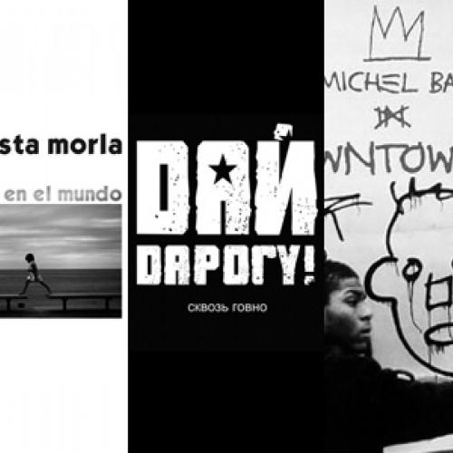 Выбор редакции: BadBadNotGood, Bloc Party, Downtown 81, Vetusta Morla, «Дай Дарогу!»