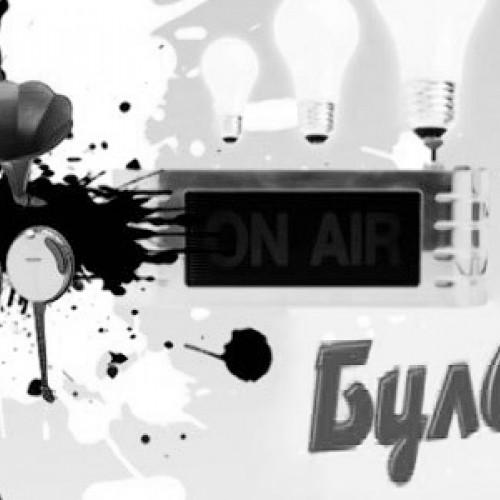 «Бульбокс-live». Выпуск 2: «Дай Дарогу!», IQ48 і ZM99