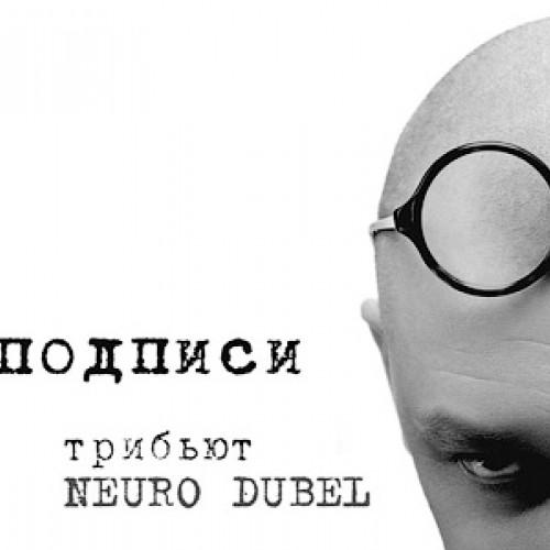 Группа Neuro Dubel презентовала трибьют-диск