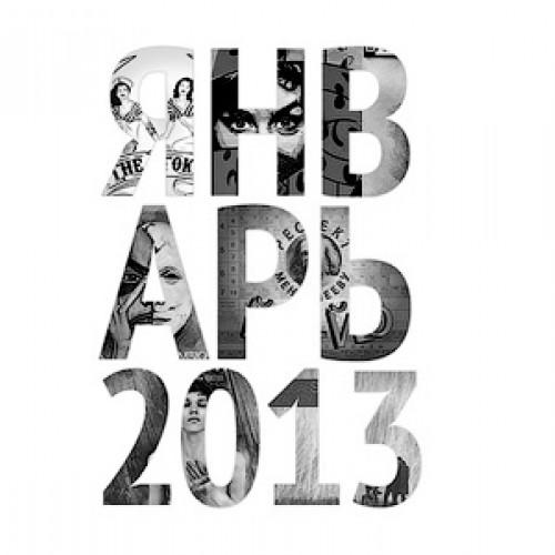 Прослушка: альбомы января 2013 года