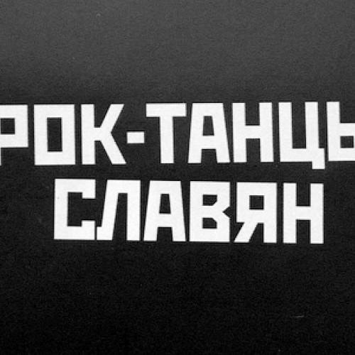 Пяць беларускіх гуртоў трапілі на складанку «Рок-танцы славян»