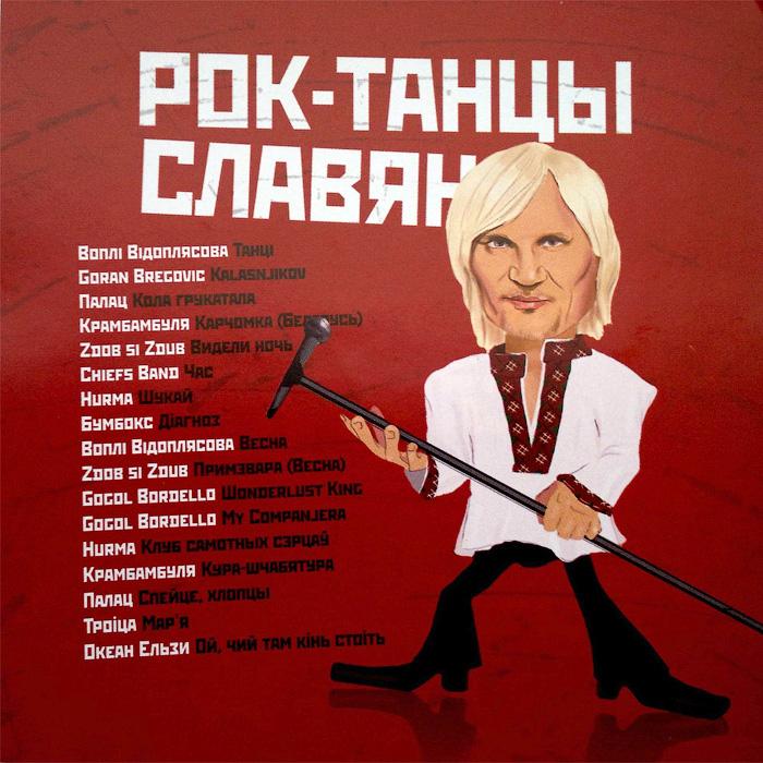 Рок-танцы славян