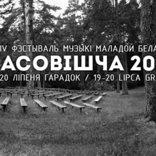Абвешчаныя першыя ўдзельнікі фестывалю «Басовішча-2013»