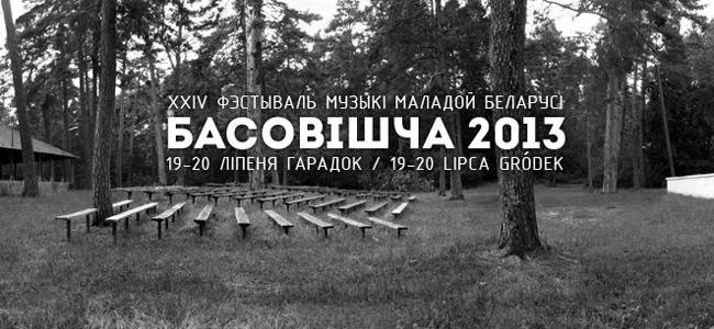 Басовішча-2013
