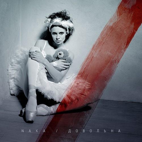 Новый альбом Naka «Довольна» уже в сети