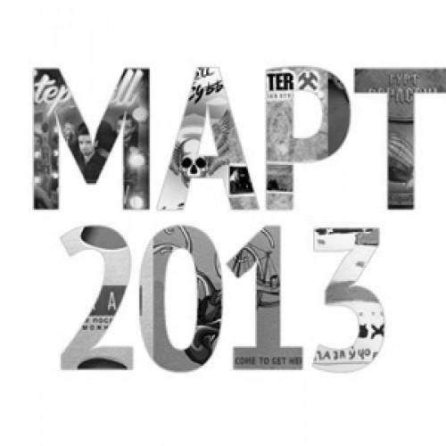 Прослушка: альбомы марта 2013 года