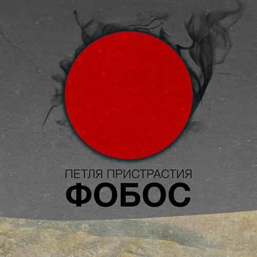 Альбом «Петли Пристрастия» назван лучшим по версии «Афиши»