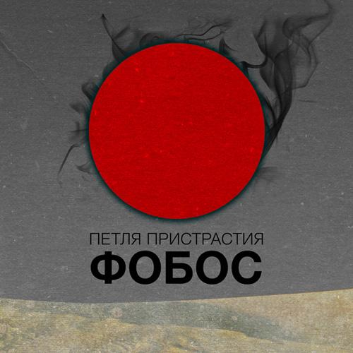 Петля Пристрастия «Фобос»
