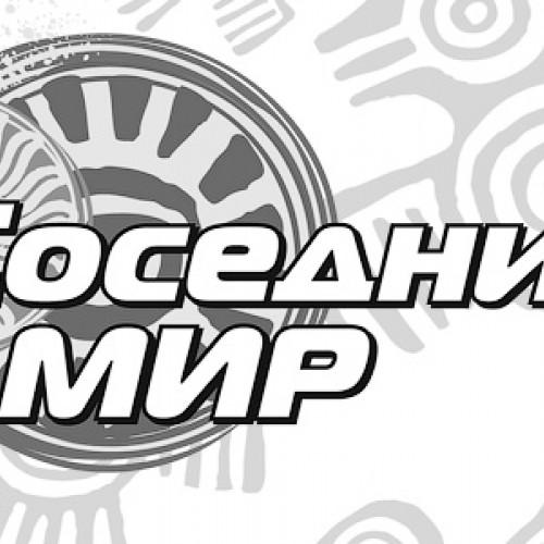 На «Соседнем мире» выступят семь белорусских групп
