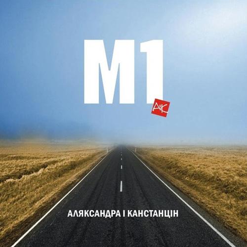 Аляксандра і Канстанцін «M1»