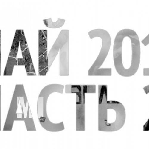 Прослушка: альбомы мая 2013 года. Часть 2