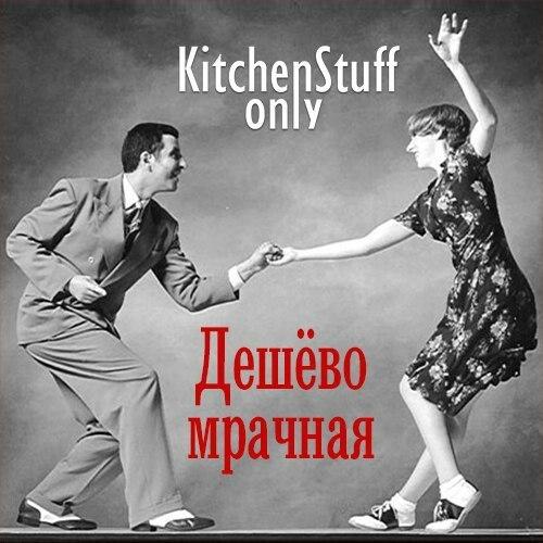Группа Kitchen Stuff Only представила песню «Дешёвомрачная»