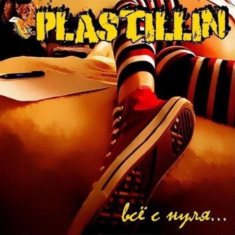 Plastillin «Всё с нуля»