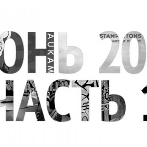Прослушка: альбомы июня 2013 года. Часть 1