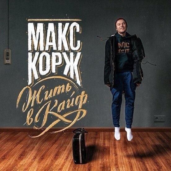 Макс Корж «Жить в кайф»