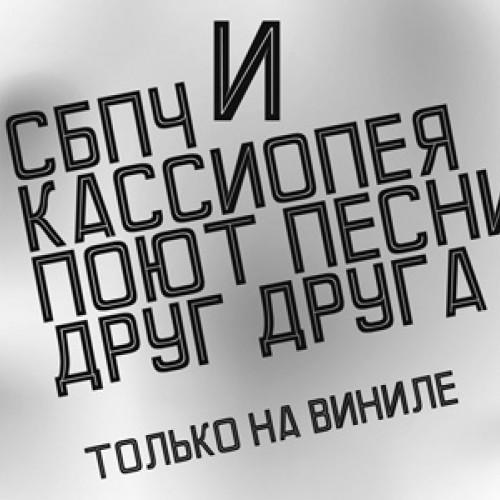 «СБПЧ» и «Кассиопея» выпустили совместный винил