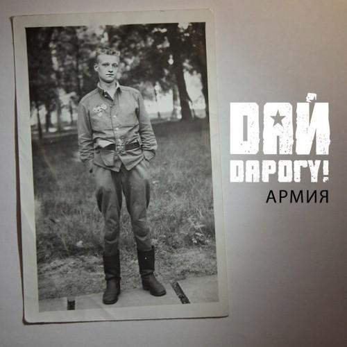 «Дай Дарогу!» выпускает сборник лучших песен