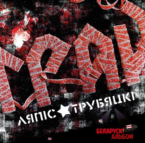 «Ляпис Трубецкой» выпустил белорусскоязычный альбом