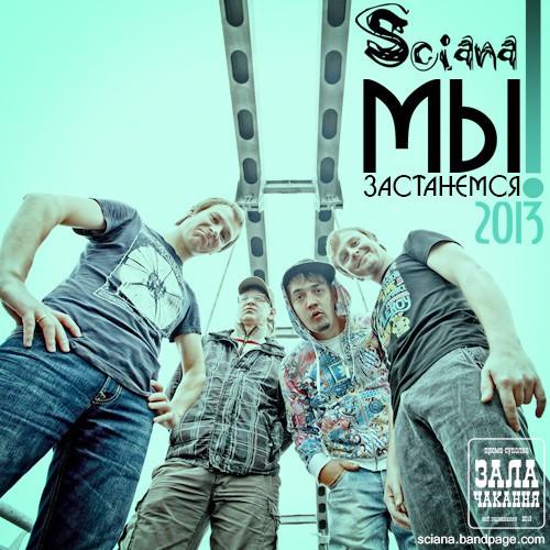 Гурт Sciana выпусьціў новы альбом