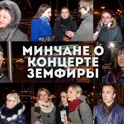 Минчане о концерте Земфиры: «Просто она такая певица, на которую обязательно нужно сходить»
