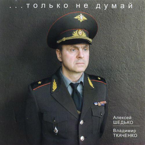 Алексей Шедько «…только не думай»