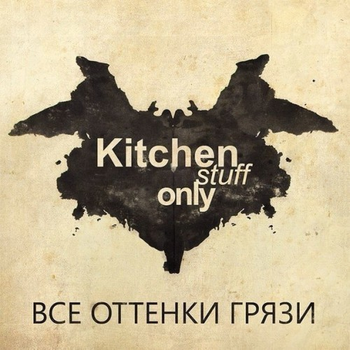 Kitchen Stuff Only записали мини-альбом с концепцией «без концепции»