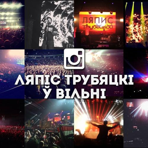 «Ляпис Трубецкой» в Вильнюсе: instagram-репортаж
