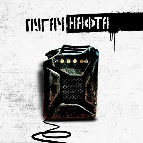 Гурт «Нафта» прэзентаваў дэбютны EP