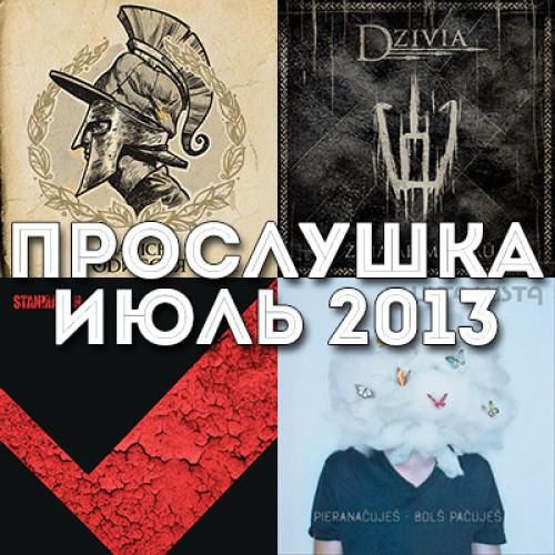 Прослушка: альбомы июля 2013 года