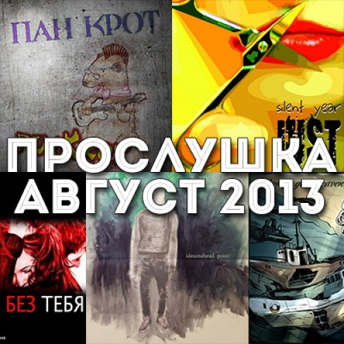 Прослушка: альбомы августа 2013 года