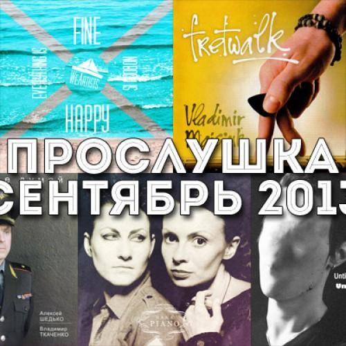 Прослушка: альбомы сентября 2013 года