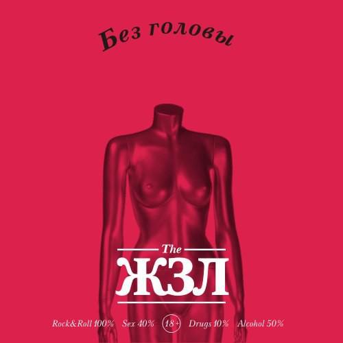 Группа The ЖЗЛ записала альбом «без норм и моралей»