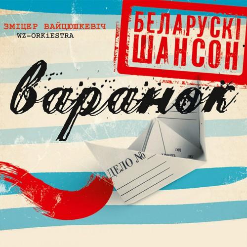 «Беларускі шансон» Змітра Вайцюшкевіча прэзентаваны ў інтэрнэце