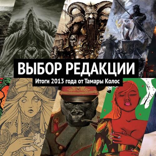«Выбор редакции»: итоги 2013 года от Тамары Колос