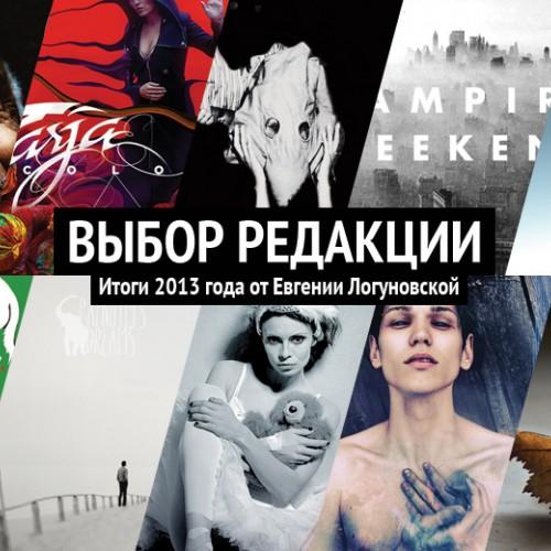 «Выбор редакции»: итоги 2013 года от Евгении Логуновской