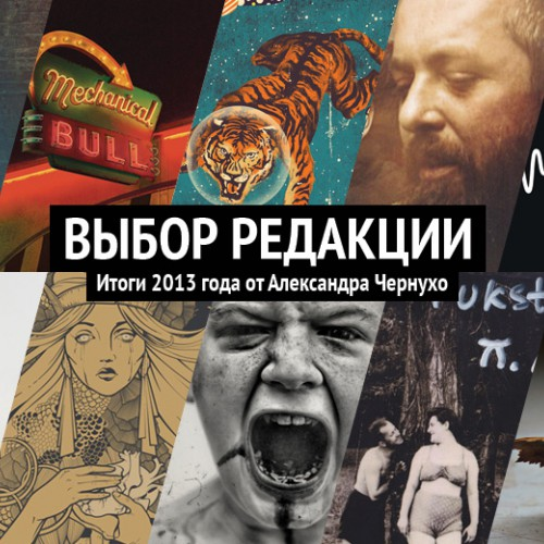 «Выбор редакции»: итоги 2013 года от Александра Чернухо