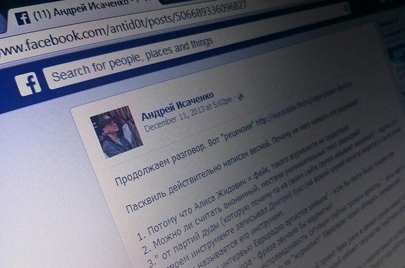 Конфликт во Facebook