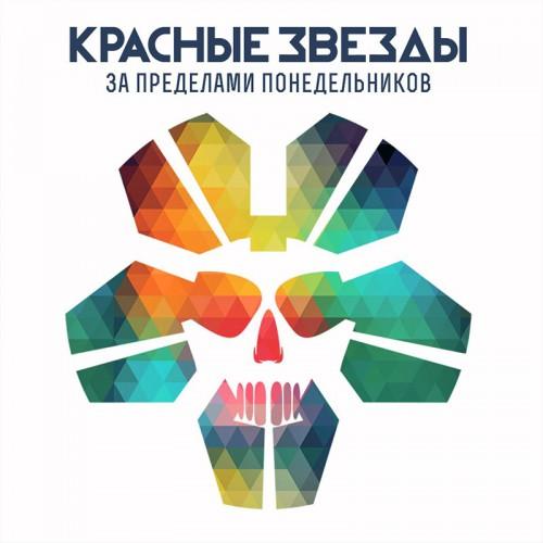 «Красные звёзды» выпустили новый альбом в России