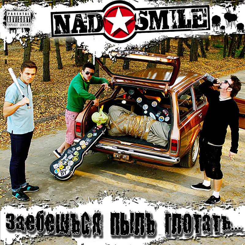 Nad Smile «Заебёшься пыль глотать»