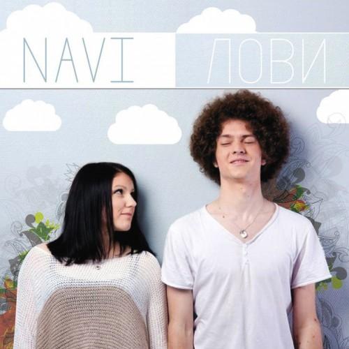 Гурт Navi прэзентаваў дэбютны альбом