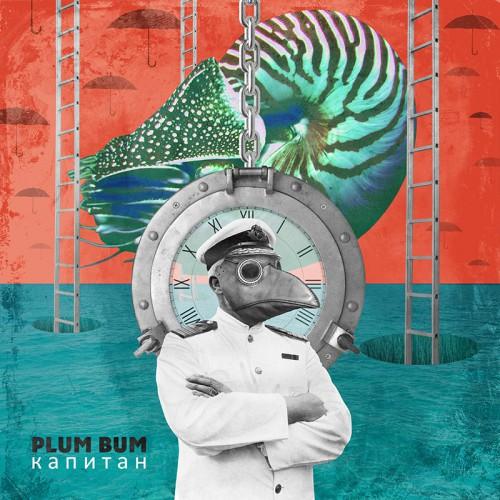 Группа Plum Bum выпустила новый сингл и едет в Минск
