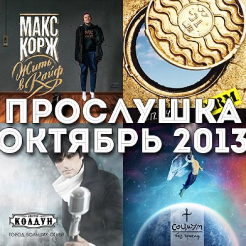 Прослушка: альбомы октября 2013 года