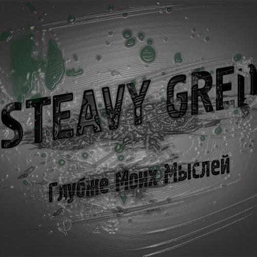 Steavy Gred выпустили альбом-кроссовер