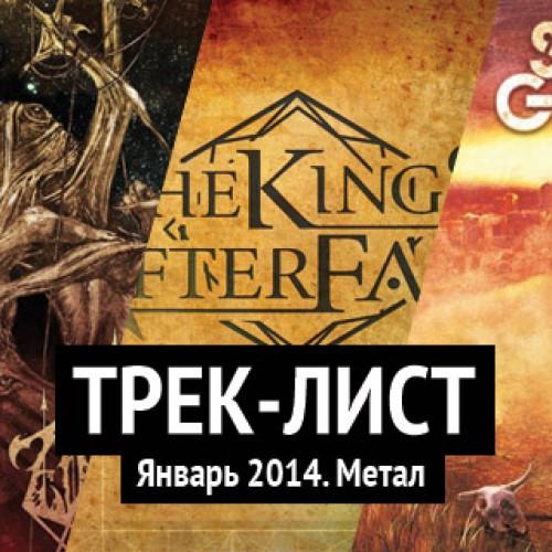 Трек-лист января. Метал: Gods Tower, The Kings After Fall, Zarin и другие